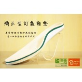 矯正型訂製鞋墊