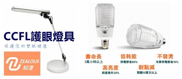 CCFL護眼燈具專區