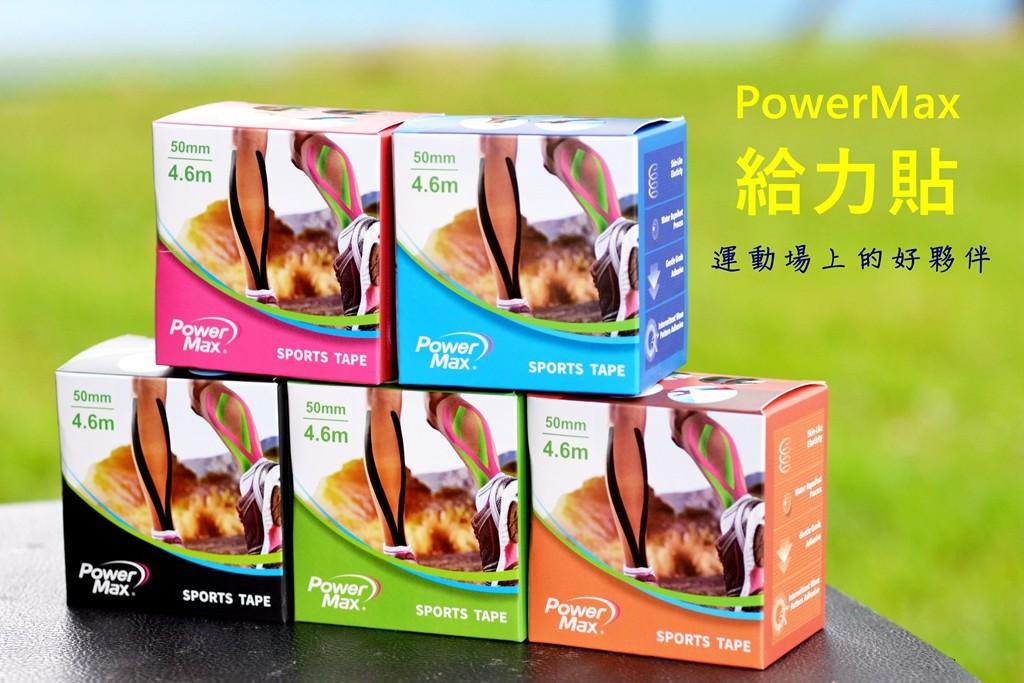 PowerMax 給力貼肌能貼 桃紅 水藍 草綠 酷黑 親膚 五色不挑色